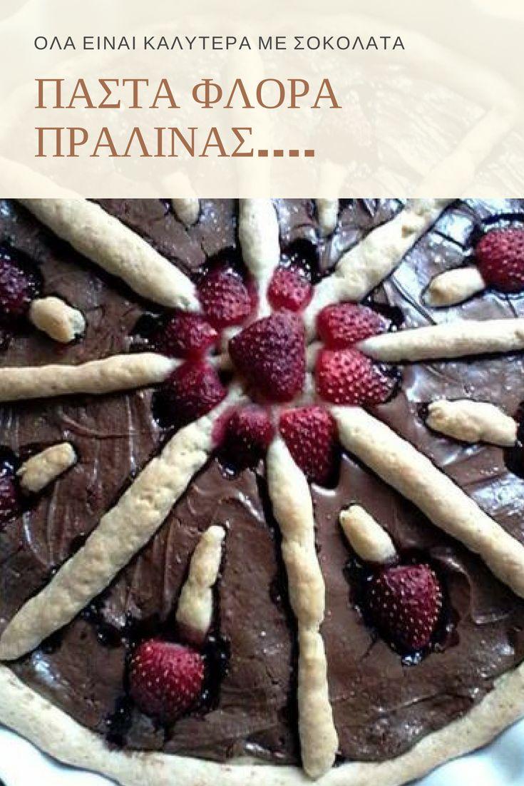Καλή και η μαρμελάδα, αλλά η πραλίνα έχει άλλη χάρη!  #cookpadgreece #chocolatetart #σοκολάτα #chocolate