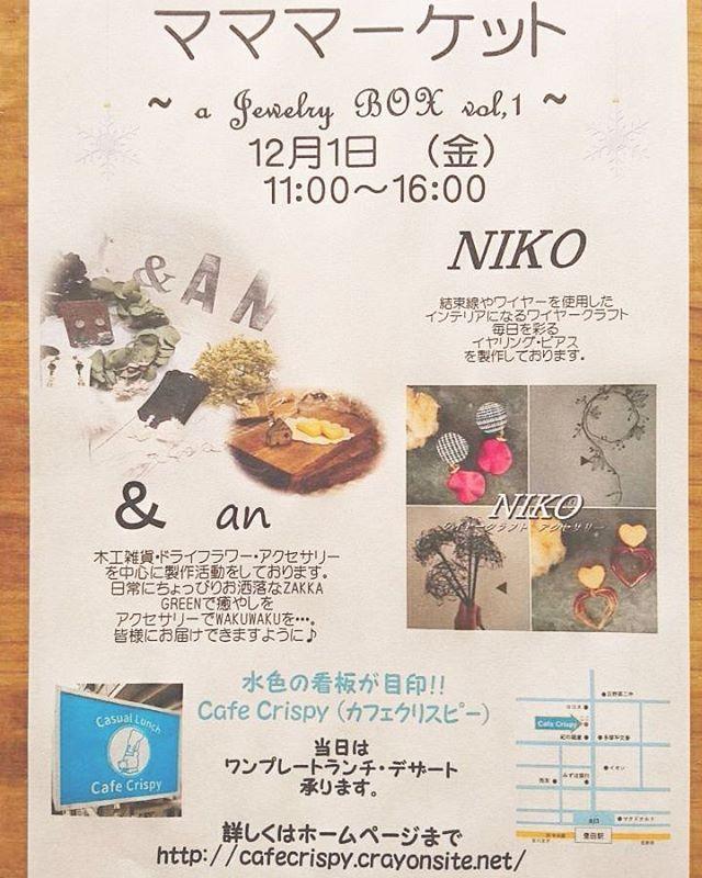 """* * * マママーケット ~ a Jewelry BOX ~vol.1 * * 12月1日(木) 11時~16時 * * Cafe Crispy さんにて  @nikoniko697ちゃん  @yuzukingmama  二人でイベント開催させていただきます。 * * お店のご厚意により 飲食無しでも 入店OKです٩(๑′∀ ‵๑)۶•*¨*•.¸¸♪ * * 当日は ワンプレートランチ・デザート でのOPENです。 * * お席は数に限りがございます。 人気店なので ランチ希望の方はお席のご予約を! * その方が確実ですよぉ。 ŧ‹""""ŧ‹""""ŧ‹""""ŧ‹""""(๑´ㅂ`๑)ŧ‹""""ŧ‹""""ŧ‹""""ŧ‹"""" * * もちろん予約なしでも大丈夫です。 * * * #日野市 #豊田駅 #カフェクリスピー #隠れ家 #ハンドメイド #イベント #ワンプレートランチ #デザート #ワイヤークラフト #アクセサリー #木工雑貨 #ドライフラワー * * *"""