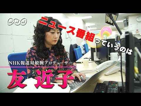 友近子プロデューサーが高瀬アナを猛特訓!?『NHKニュース おはよう日本』 - YouTube