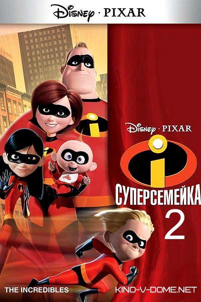 Суперсемейка 2 фильм