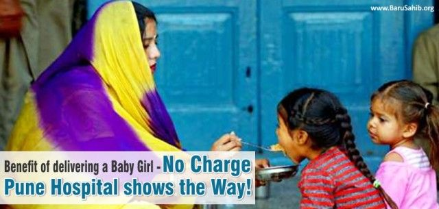 Benefit for Delivering a Baby Girl: No Charge – Pune Hospital shows the Way!