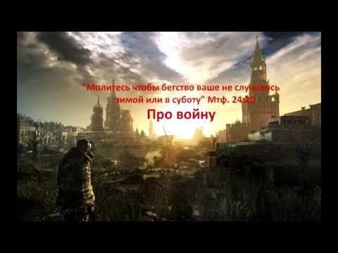 БЛАГОВЕЩЕНСК. Откровение о вторжении Китая в Россию в 2017 году. (ВИДЕО) » Москва - Третий Рим