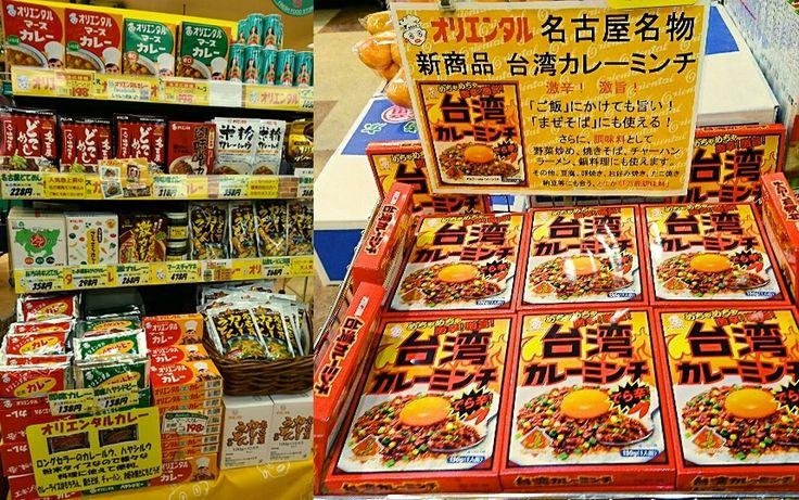 ♪新商品「台湾カレーミンチ」販売中♪ 東京、豊洲 只今、「文化堂豊洲店」様店頭入口にて 新商品「台湾カレーミンチ」を陳列しております。 ★台湾カレーミンチ★ http://www.oriental-curry.co.jp/products/nagoya/pr_nagoya_014.html お近くにお住まいの方、お勤めに方は是非ともお立ち寄りくださいませ♪ また、日頃より、カレー売場にて下記商品のお取扱いが御座います。 ★通常お取扱い商品★ 即席カレー(ルウ) 即席ハヤシドビー(ルウ) マースカレー小(ルウ) 米粉カレールウ 香り薫るカレールウ マースカレーレトルト マースカレーレトルト辛口 激カレー 肉味噌カレー 名古屋カレーうどんの素 名古屋カレーうどん三河赤鶏 名古屋どてめし 肉味噌カレー 牛すじどてカレー たっぷり野菜のさらさらカレー マースチャツネ250g グァバ  ◆文化堂豊洲店様◆ http://www.bunkado.com/tenpo_toyosu.html 東京メトロ有楽町線豊洲駅3番出口からすぐ 東京都江東区豊洲3-4-8 営業時間 10時~23時