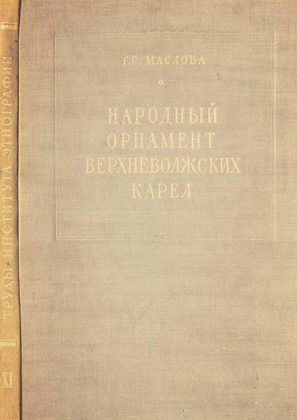 Русские орнаменты и узоры | Узоры, Орнаменты, Зентангл