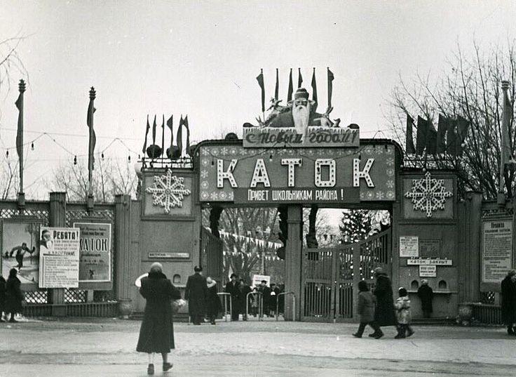 Вход в парк Красная Пресня, 1962 год