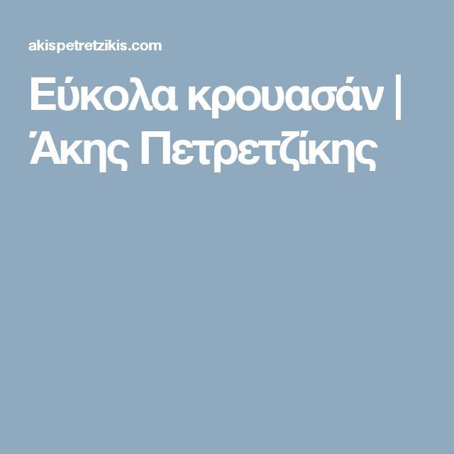 Εύκολα κρουασάν | Άκης Πετρετζίκης