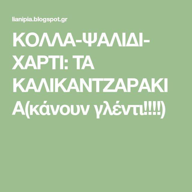 ΚΟΛΛΑ-ΨΑΛΙΔΙ- ΧΑΡΤΙ: TA KAΛΙΚΑΝΤΖΑΡΑΚΙΑ(κάνουν γλέντι!!!!)