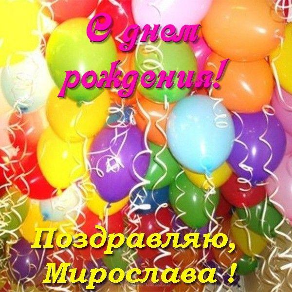 Открытка с днем рождения инесса