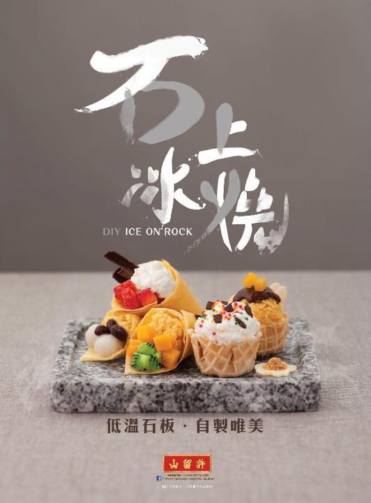 食物 台灣
