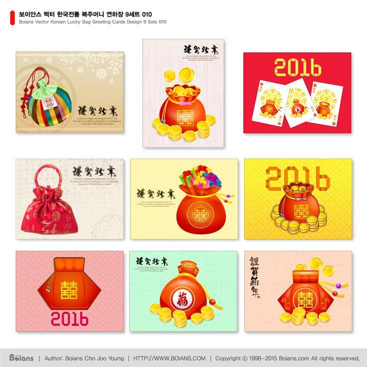 보이안스 벡터 한국전통 복주머니 연하장 9세트 010 출시. New Launched Boians Vector Korean Lucky Bag Greeting Cards Design 9 Sets 010. #보이안스 #Boians #복 #복주머니 #복주머니연하장 #복연하장 #행운의카드 #행운 #행복 #행운연하장 #LuckyBagCards #LuckyCards #LuckyBag #Lucky #Bag #GoodFortune #LuckyPocket # #GreetingCard #NewYearCards #새해카드 #연하장 #신년카드 #설날카드 #인사말카드 #한국전통 #연하장판매 #한국문화 #CardDesign #VectorCard #Vector