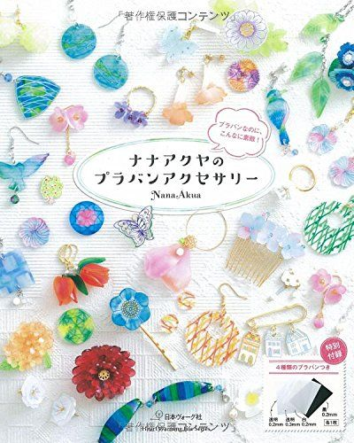 ナナアクヤのプラバンアクセサリー (Heart Warming Life Series)   NanaAkua http://www.amazon.co.jp/dp/4529054454/ref=cm_sw_r_pi_dp_WYOJvb0XVJTGK