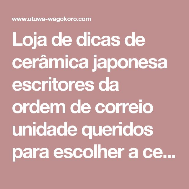 Loja de dicas de cerâmica japonesa escritores da ordem de correio unidade queridos para escolher a cerâmica [Wagokoro]