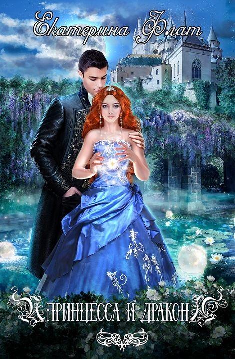Принцесса и Дракон. Перезагрузка. Розыгрыш ...