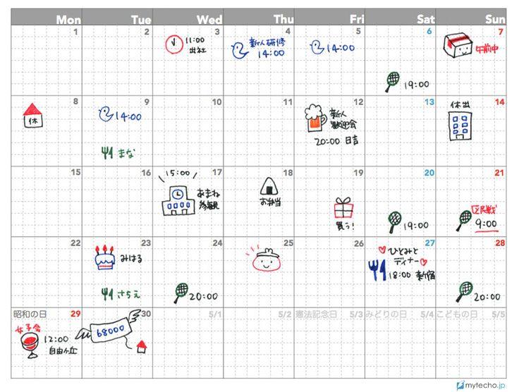 【マネしたい!】可愛い手帳の書き方でハッピーな毎日に♡|MERY [メリー]