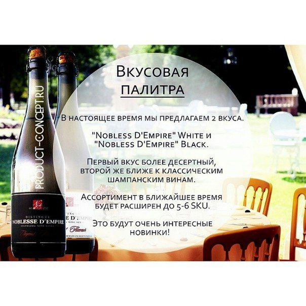 Концепция Продукта. Качественные продукты.: #сидр#сидрноблесс#сидрерия#дляресторанов#шампанско...