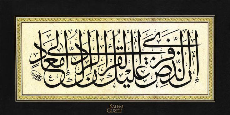 © Nuria Garcia Masip - Levha - Ayet-i Kerîme Kur'an'ı sana farz kılan Allah, şüphesiz seni dönülecek bir yere döndürecektir… (Kasas Sûresi, 85.ayet)