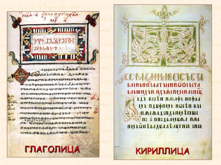 Глаголица. Первый в мире алфавит появился на Руси. | ВѢлесовЪ КругЪ