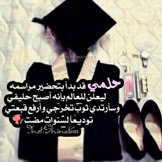 الله يحققلكم امانيكم كلياتكم يا رب Graduation Pictures Graduation Images Nursing Graduation Pictures