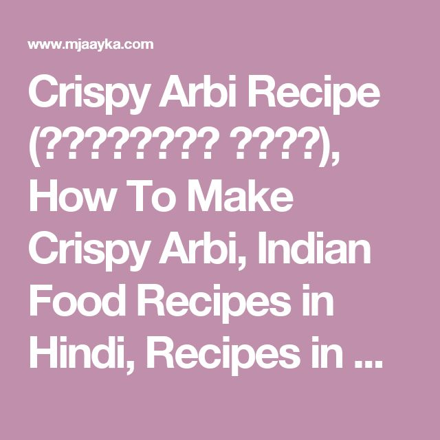 Crispy Arbi Recipe (क्रिस्पी अरबी), How To Make Crispy Arbi, Indian Food Recipes in Hindi, Recipes in Hindi, Easy Food Recipes in Hindi : Mjaayka.com