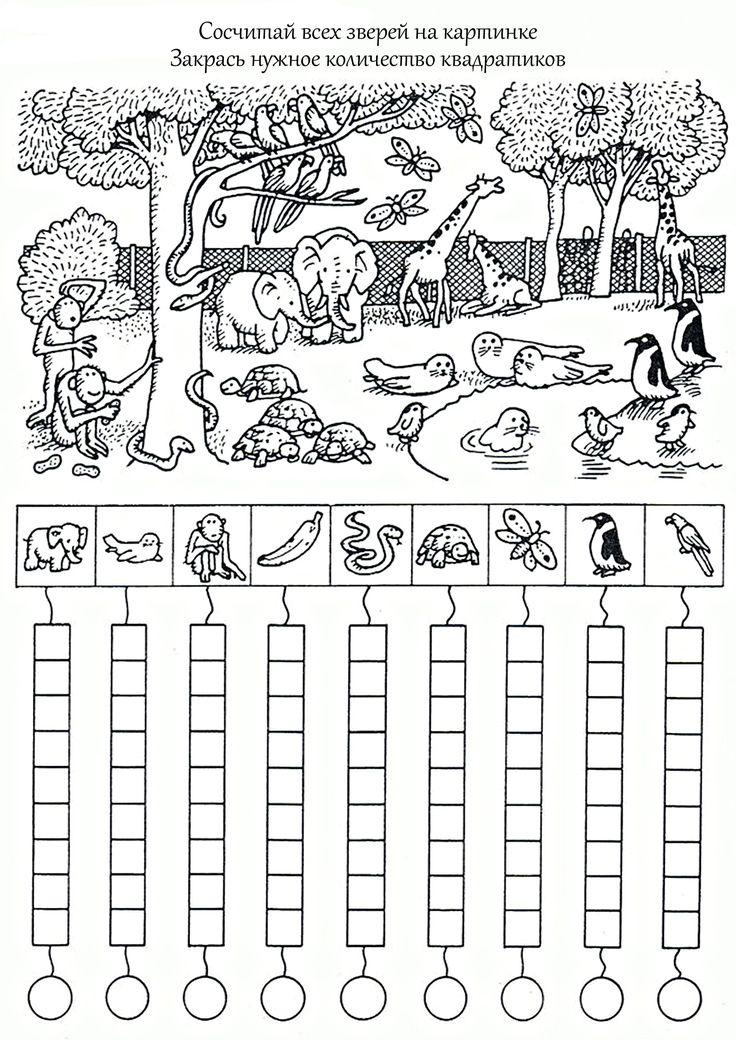 Разнообразные математические задания. Животные