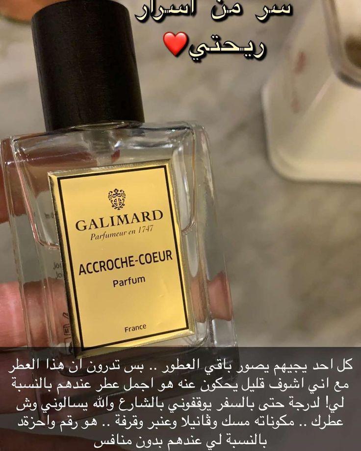 Fashion Lifestyle On Instagram شفتوا تغطية جاليمارد ثالث اقدم محل عطور بالعالم من جنوب فرنسا عطور للتاريخ فروعه بالر Perfume Perfume Bottles Bottle