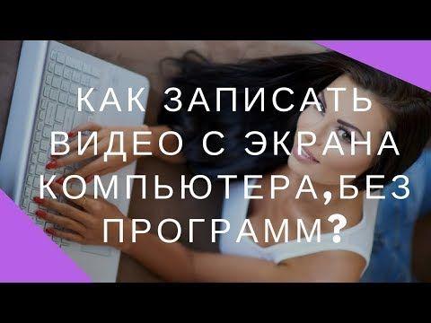 Как записать видео с экрана компьютера без программ - YouTube