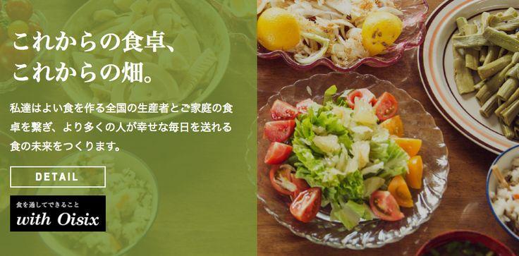 新社名は「Oisix.daichi」、オイシックスと大地を守る会が経営統合 | TechCrunch Japan