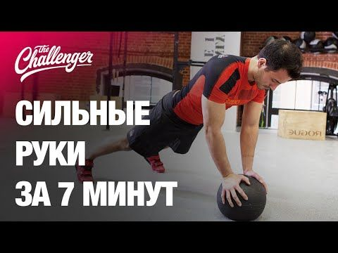 7-минутная тренировка на руки, после которой вы станете сильным, как Шварценеггер The-Challenger.ru