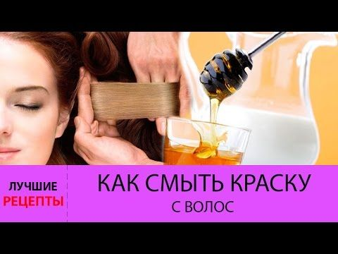 Смывка для волос: отзывы, советы, какую выбрать?