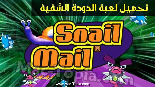 تحميل لعبة الدودة الشقية Snail Mail للكمبيوتر و الجوال اخر تحديث مجانا ماك توبيا Cereal Pops Pops Cereal Box Cereal Box