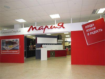Новая Студия кухонной мебели «Мария» в Перми