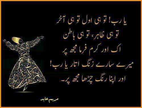 how to write allah in urdu