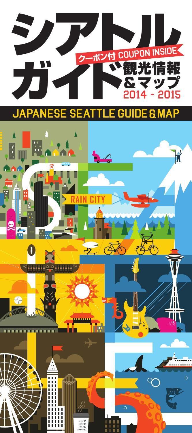 2014 Japanese Seattle Guide & Map | 2014シアトル観光ガイド&マップ  地元日本語月刊誌『ライトハウス』編集部が年に1回発行する、シア トル情報が満載の日本語ガイドブック。●お得にショッピングやグル メ、ツアーが楽しめるクーポン ●見どころやアクティビ ティー情報●シアトルのレストラン、ショップ、ホテルなどの情報 ●シ アトル・マリナーズ観戦時に役立つ豆知識 ●観光地図(ダ ウンタウン拡大地図ほか、ベルビューやワシントン州西部全体もカバー)などを網羅。