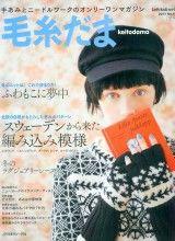 Keito Dama №152 2011 (вязание спицами и крючком)