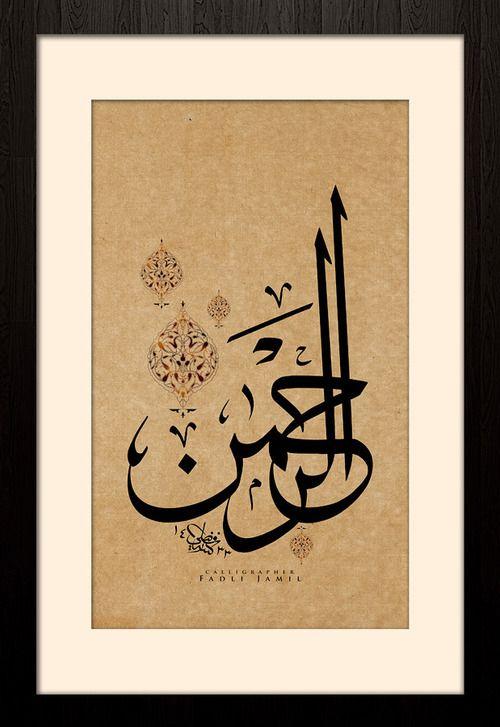 islamic-art-and-quotes: Ar-Rahman Calligraphy (99...
