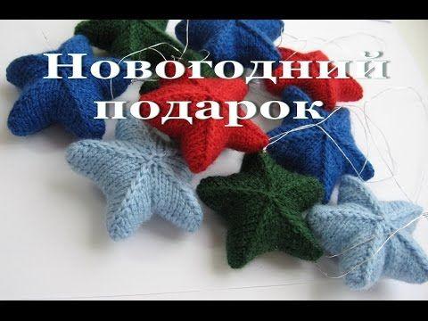 'Звезда' - елочная игрушка спицами. Новогодний подарок своими руками! D | Новый год | Постила