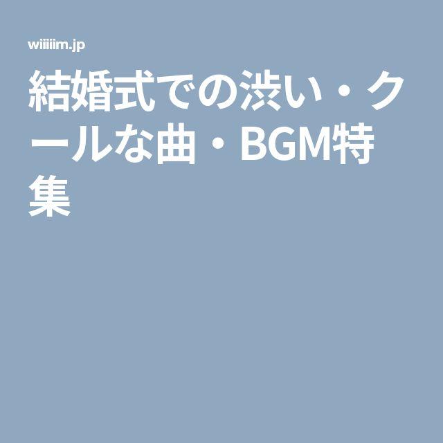 結婚式での渋い・クールな曲・BGM特集
