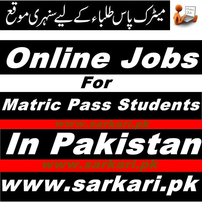 Online Jobs For Matric Students In Pakistan 2019 Without
