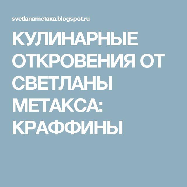 КУЛИНАРНЫЕ   ОТКРОВЕНИЯ   ОТ  СВЕТЛАНЫ МЕТАКСА: КРАФФИНЫ