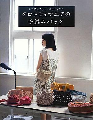クロッシェマニアの手編みバッグ【楽天ブックス】