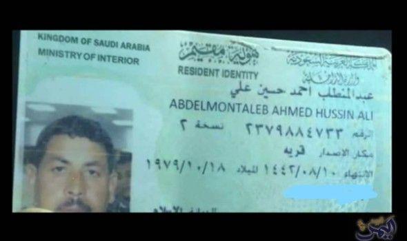 الكلمات الأخيرة للمصري المتوفي في السعودية بصارووخ الحوثيين Travel Identity Resident