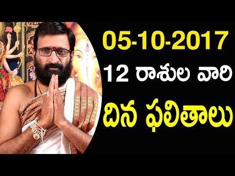 Daily Rasi Phalithalu 5th October 2017 | Telugu Astrology | Free Horoscope | Daily Predictions | cinelokam