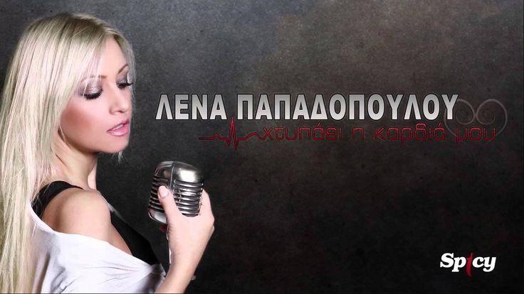Λένα Παπαδοπούλου - Χτυπάει η καρδιά μου | Lena Papadopoulou - Xtipaei i...