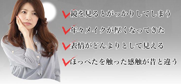東尾理子・東原亜紀・渡辺美奈代・高岡由美子さんと30~40代芸能人にいきなり紹介された話題の美容原液。