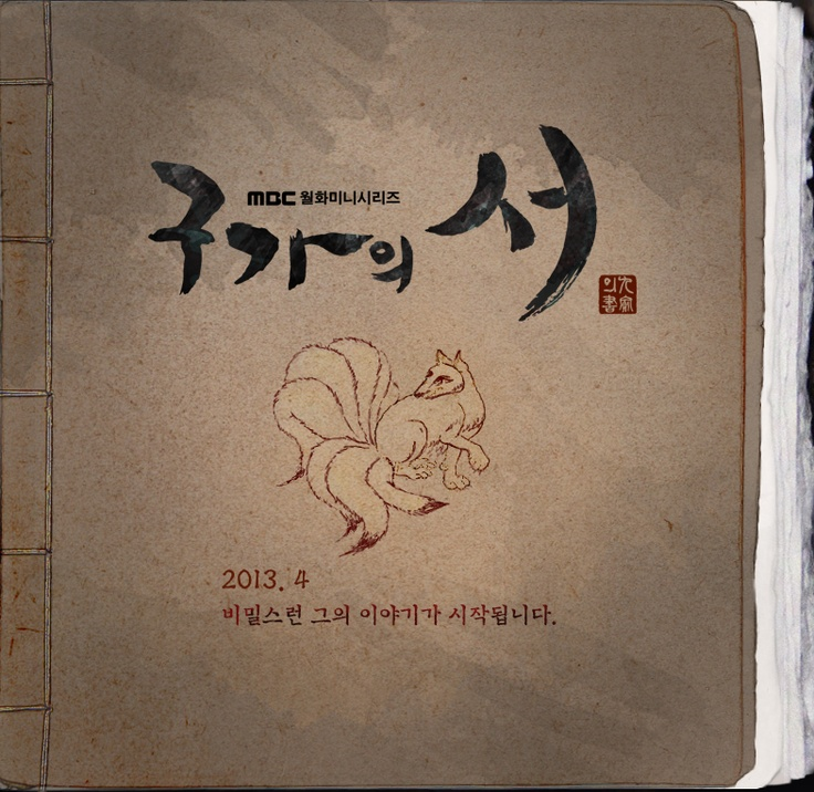 Counting down to the premiere of Gu Family Book. MBC Gu Family Book Official Website is now open