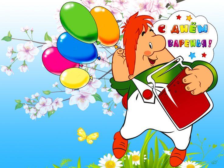 Картинка с карлсоном поздравление с днем рождения, сердечками