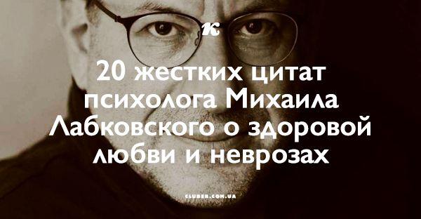 Эпатажные цитаты психолога Михаила Лабковского, которые вызвали множество споров.