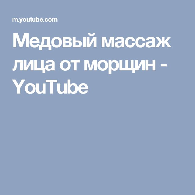 Медовый массаж лица от морщин - YouTube