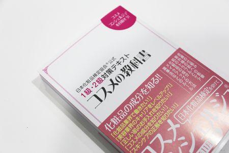 日本化粧品検定協会(R)公式 コスメの教科書