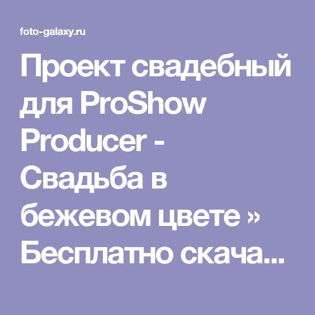 Проект свадебный для ProShow Producer - Свадьба в бежевом цвете » Бесплатно скачать рамки для фотографий,клипарт,шрифты,шаблоны для Photoshop,костюмы,рамки для фотошопа,обои,фоторамки,DVD обложки,футажи,свадебные футажи,детские футажи,школьные футажи,видеоредакторы,видеоуроки,скрап-наборы